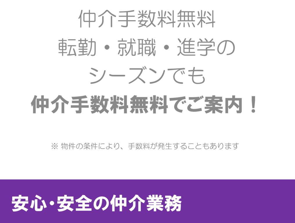 tokyochintai006a